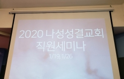 2020-church-officer-seminar-1