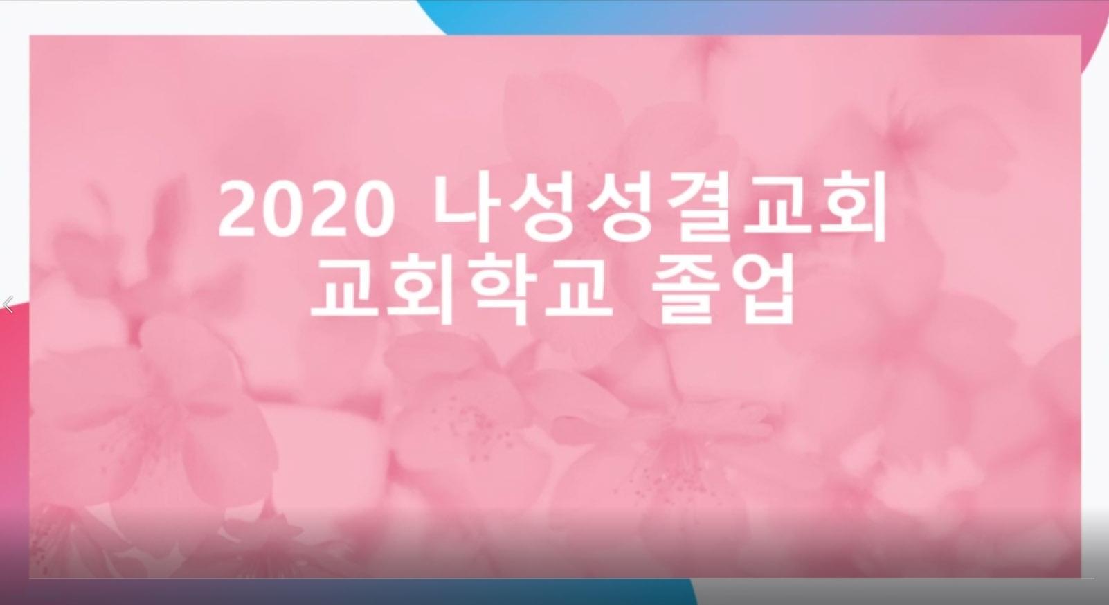 2020 나성성결교회 교회학교 졸업