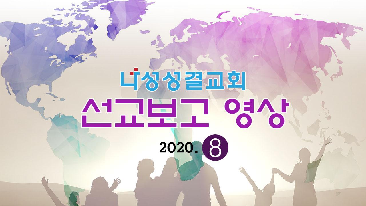나성성결교회 2020년8월 선교보고영상