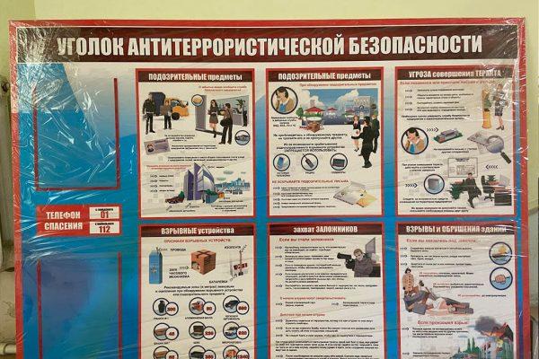 러시아 교회 안전 포스터
