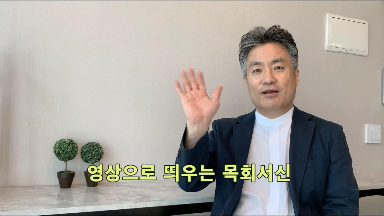 구영모 담임목사님 한국에서의 영상목회서신