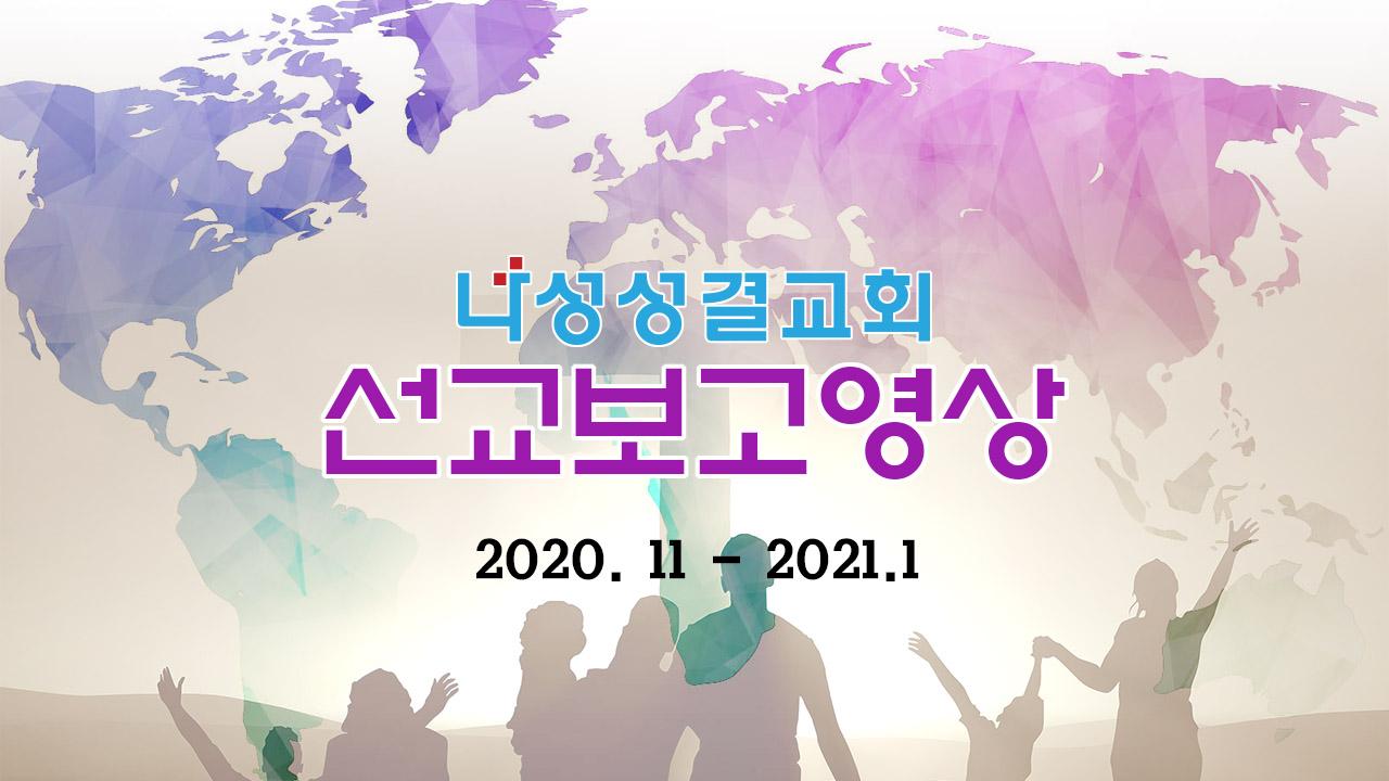 나성성결교회 2021년 1월 선교보고영상